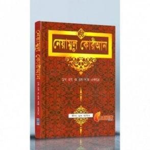 Niyamul Qur'an -Part 1-3 [ MLB 81263 ]