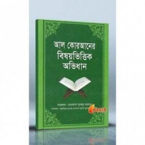 Al Qur'an er Bishoy Vittik Ovidhan [ MLB 81274 ]