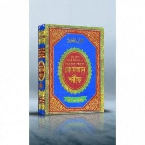 The Holy Qur'an With Bangla Translation No.7 Large size [ MLB 81309 ]