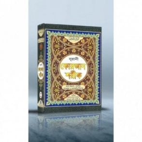 The Holy Qur'an With Bangla Translation -TOP 10 [ MLB 81313 ]