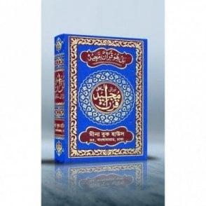 The Holy Qur'an Full Arabic HAFIZI [ MLB 81308 ]