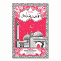Ebadat & Learning:: MLB 71 Qaida For your Children-Language: Arabic