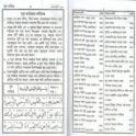 Ebadat & Learning:: Purnango Ohifah-Kolkata Font [ MLB 81255 ]