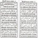 Ebadat & Learning:: Sohih Nurani Panje Surah o Munajaat [ MLB 81267 ]