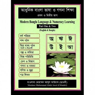 MLB03 Modern Bangla Language & Numeracy Learning[English & Bangla]
