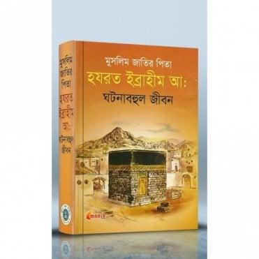 Muslim Jaati'r Pita Hazrat Ibrahim (A.S.W) Ghotona bohul Jibon [ MLB 81275 ]