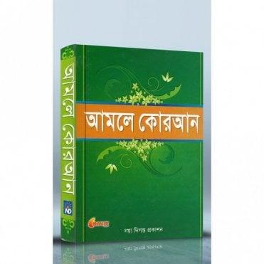 Amal'e Qur'an [ MLB 81278 ]
