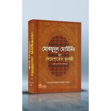 Moqsudul Mominin-Beheshter Kunji -Part 1-10 [ MLB 81282 ]