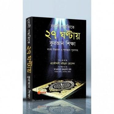Nurani Poddoti'te 27 ghontay Qur'an Shikhha [ MLB 81296 ]