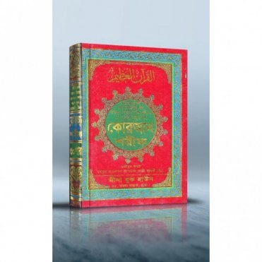 The Holy Qur'an With Bangla Translation No.3 Art White [ MLB 81312 ]