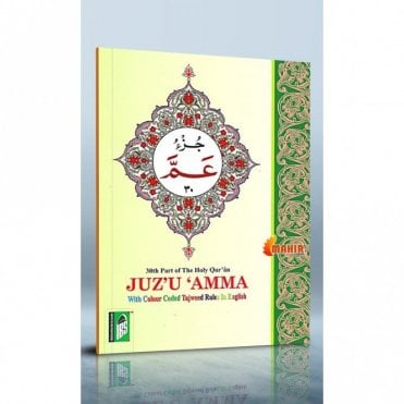 JUZ'U AMMA 30TH PART OF THE HOLY QURAN WITH COLOR CODE [ MLB 81324 ]