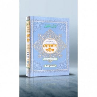 The Holy Qur'an With Bangla Translation No.3 Offset [ MLB 81403 ]