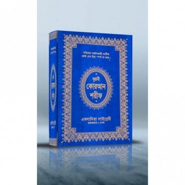 The Holy Qur'an KolKata Font Arabic Only-13 Line With Chained Cover ( No.52 Art Glossy ) [ MLB 81404 ]