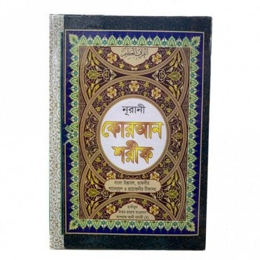 The Holy Qur'an With Bangla Translation & Transliteration ( Top.10 ) [ MLB 81409 ]