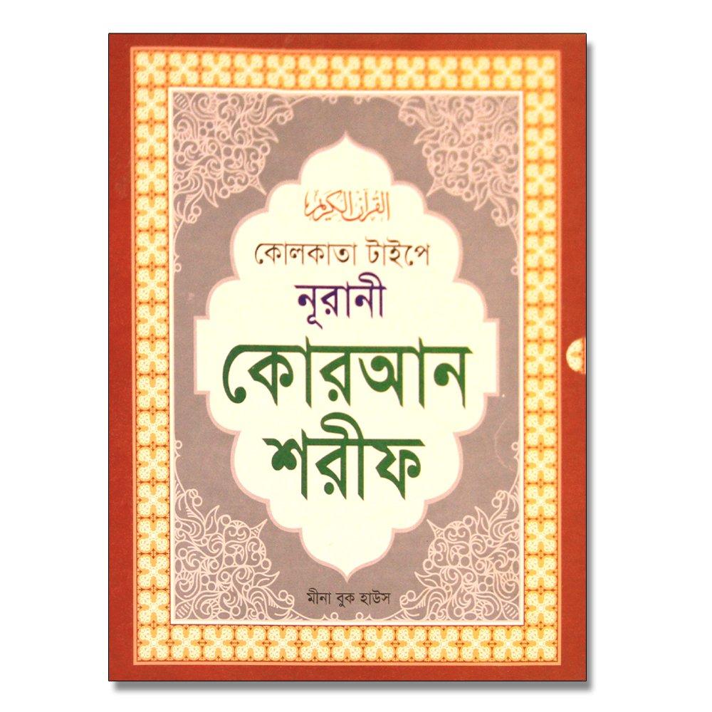 Bangla Nurani Sharif Pdf