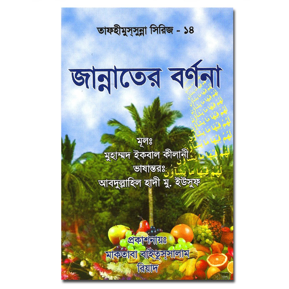 Bangla Book For